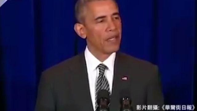 美國組反IS聯盟 歐巴馬指名「台灣」