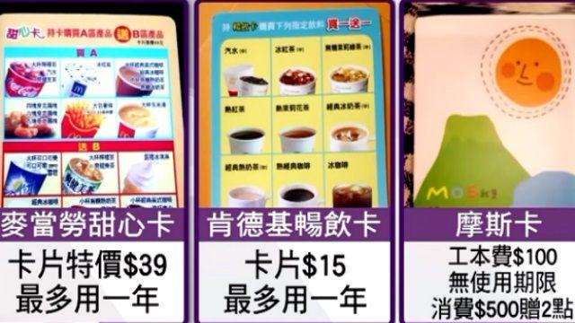 速食店卡片藏心機 綁定消費者多光顧