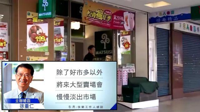 4.5億併購松青! 徐重仁:大賣場將淡出