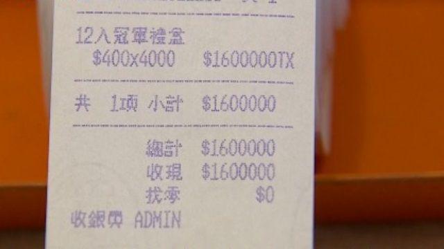 400成了160萬! 給錯還要罰錢?