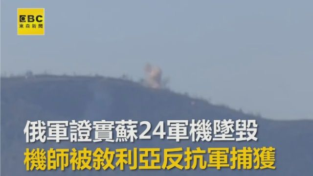 五分鐘警告10次 土耳其怒擊落侵犯領空俄軍機