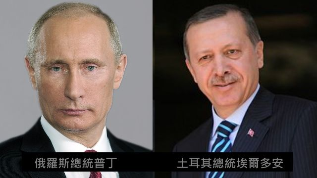握手之後吃飛彈 普丁爆土耳其買IS石油