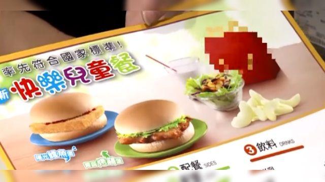 菜單大變革!新版兒童餐沒有薯條雞塊了