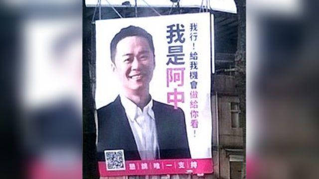Selina老公張承中 宣布退出立委選舉