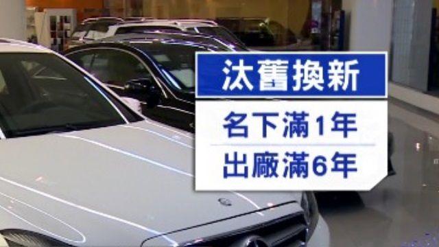 汽車「舊換新」減稅5萬 你...心動嗎?