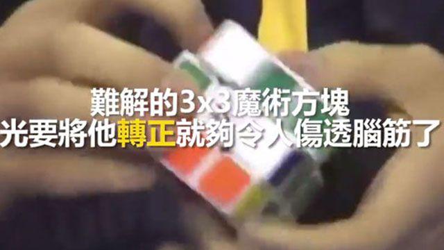 不到5秒解開魔術方塊 少年破世界紀錄