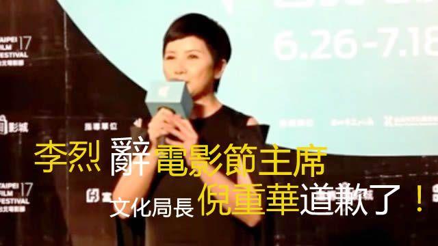 李烈辭電影節主席 倪重華道歉!