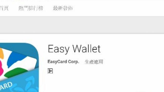 悠遊卡APP難用?easy wallet頻閃退