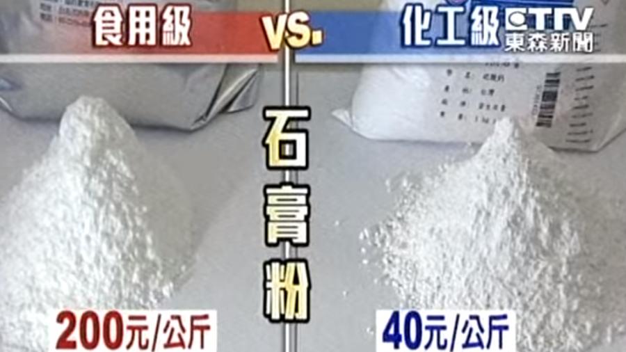 工業石膏做豆花 永昌老闆判無罪!