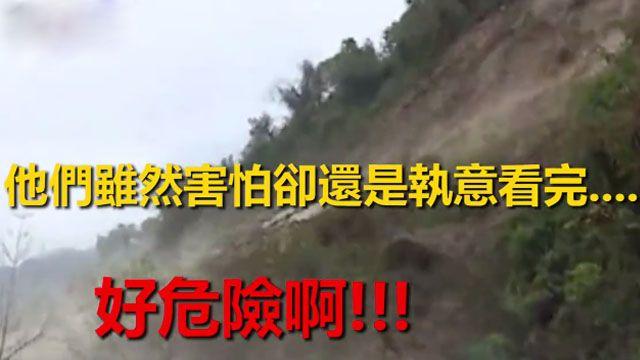 心驚驚!陝西山崩驚險實錄令人難以置信