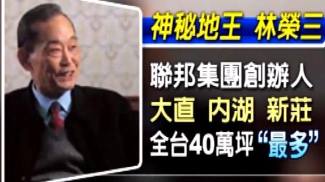 財力逾2千億!「自由時報」林榮三病逝