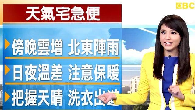 【2015/11/29】週一變天!北東台留意陣雨