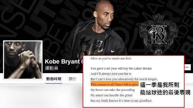 這世代最偉大球員!小飛俠Kobe預告退休