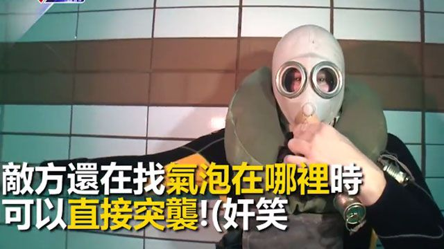 俄新型水下呼吸機 大口呼吸也不被發現