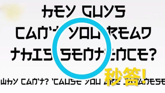 日本人也「跨謀」不懂日文反而一看就懂