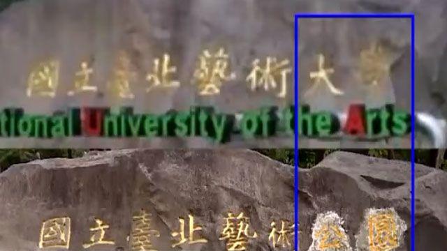 大學淪為觀光地?北藝大校碑遭惡搞