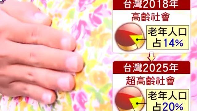 日本「下流老人」現象 高齡化台灣借鏡