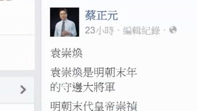 蔡正元自比袁崇煥? 暗指朱氏歷史重演