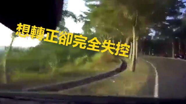 男駕車轉彎打滑險墜崖 水溝式跑法救命