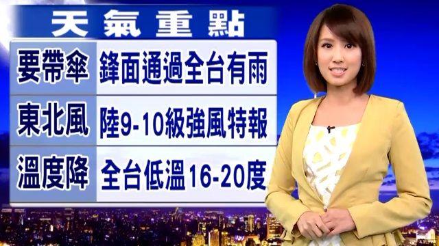 【2015/12/06】鋒面襲!東北季風報到 北台灣濕冷有雨