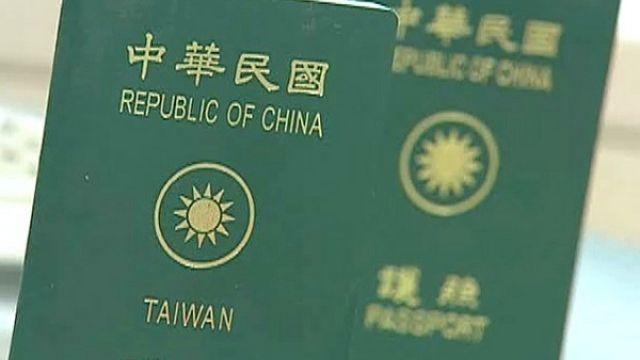 外交部准了! 護照可填「外文別名」