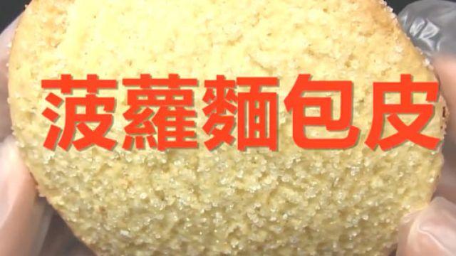 香噴噴菠蘿麵包「皮」夢幻商品瞬間秒殺
