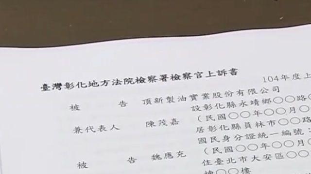 頂新案一審無罪 彰檢提上訴列法官9違誤
