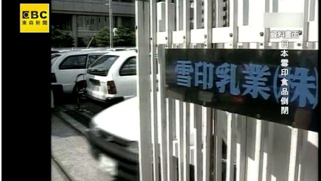抵制有用?日本這樣做讓黑心商破產了!