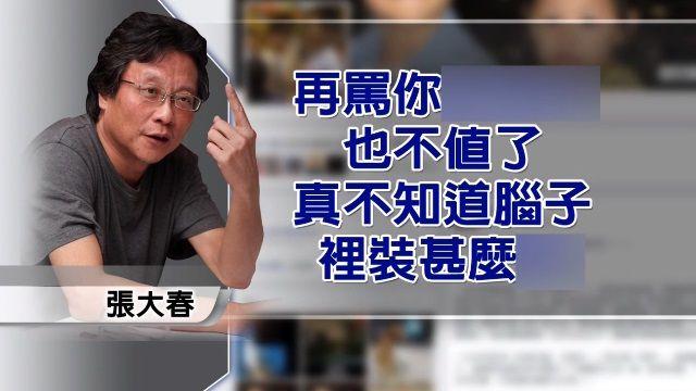 公開辱罵劉駿耀 張大春二審判有罪