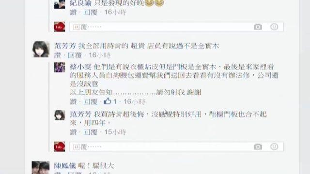 控柚木家具「貼皮」?網友爆料反被打臉