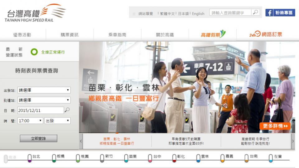 高鐵訊號異常 影響1800名旅客
