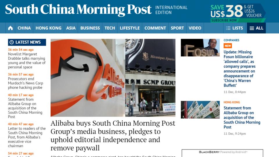 中資再勝!阿里巴巴 收購香港《南華早報》