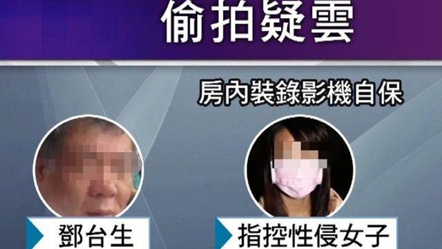 婚外情女友偷拍控性侵 姚父:遭設局