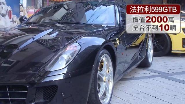 總價超過8千萬 20輛超跑車聚展示吸睛