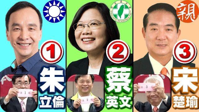 總統候選人號次:1朱立倫2蔡英文3宋楚瑜