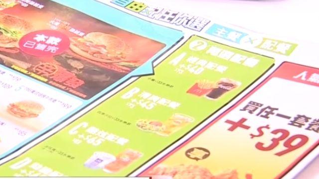 知名速食店漲價了!冰炫風49元漲到55元
