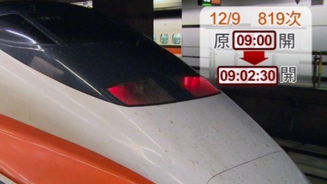 自家CEO遲到!高鐵竟延遲2分半發車