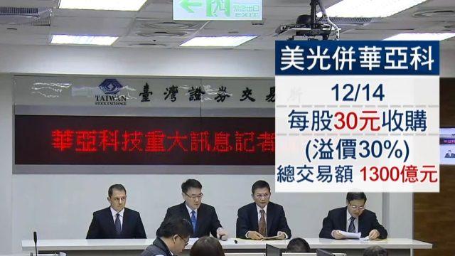 美光1300億併華亞科 溢價達3成 明年下市