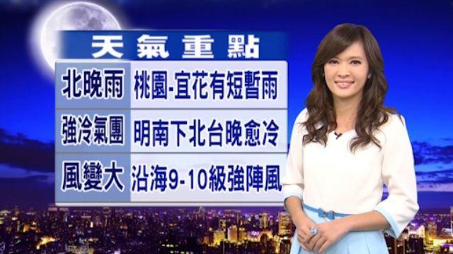 【2015/12/14】首波強冷氣團明南下 周四清晨最低10度