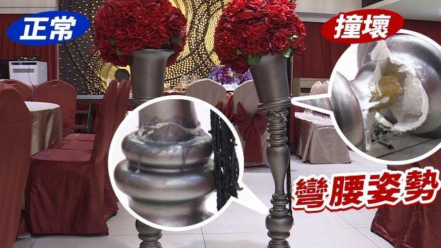 婚攝撞壞「花柱」索賠8600 控餐廳坑錢