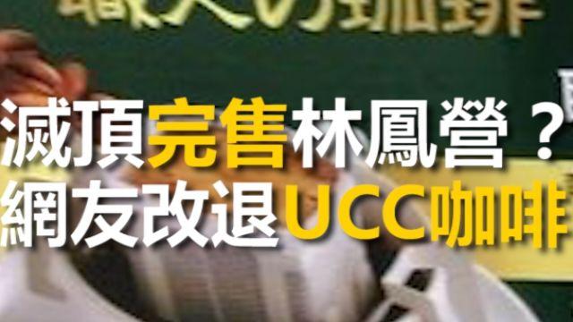 滅頂新招轉戰UCC!UCC:我們更無辜