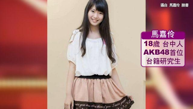「馬嘉伶」入選! 首位AKB48台籍候補