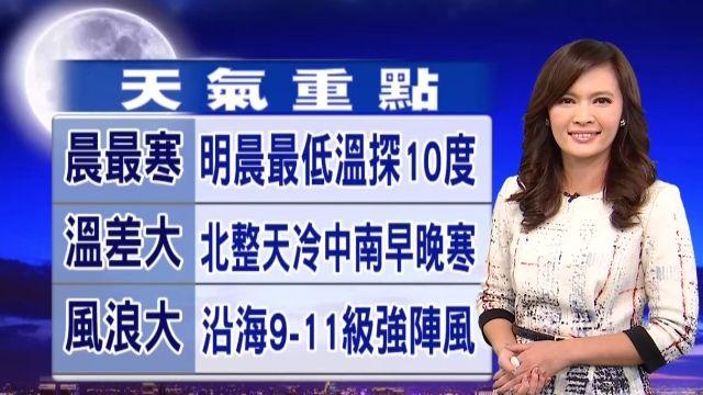 【2015/12/16】強冷氣團發威 明最低溫下探10度