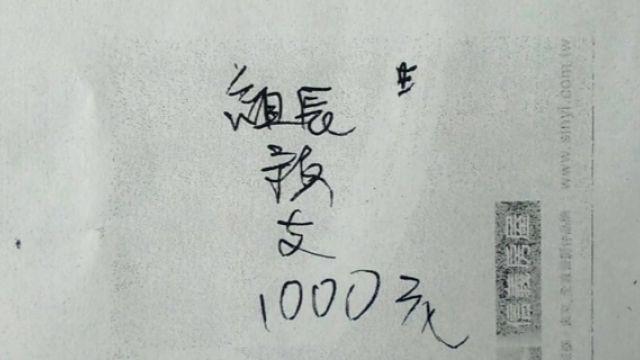 9萬工程師偷1千元 還留字條「預支...」