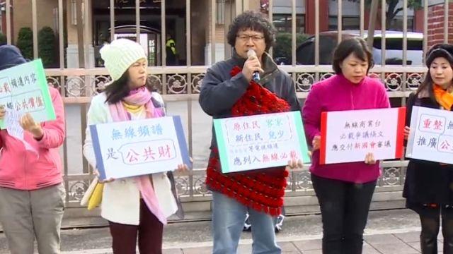 廣電三法倉促修法 公民團體赴立院抗議