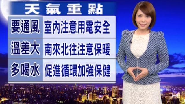 【2015/12/17】強烈大陸冷氣團發威! 新竹僅9.8度