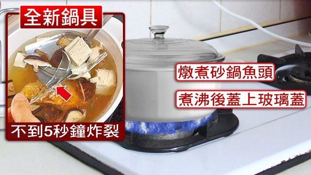 消費者控全新陶瓷鍋 燉煮後鍋蓋5秒爆裂