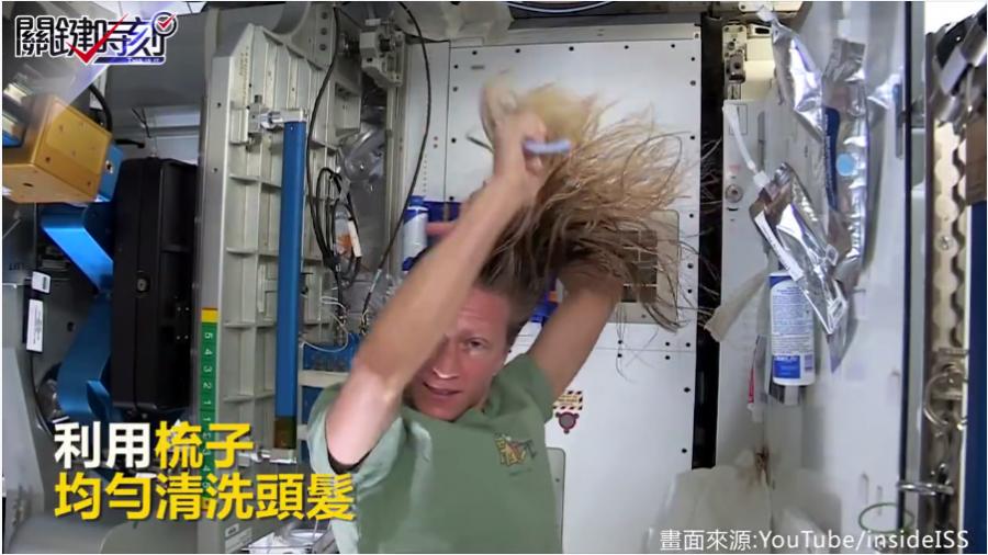 1分鐘讓你看懂 美女太空人的日常-洗頭篇