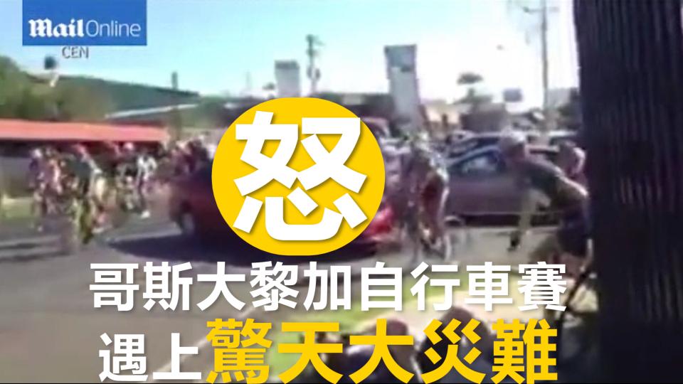 警車開道清空後 自行車隊竟遇驚天災難