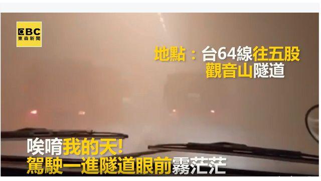 觀音山隧道哪來濃霧?能見度僅剩10公尺